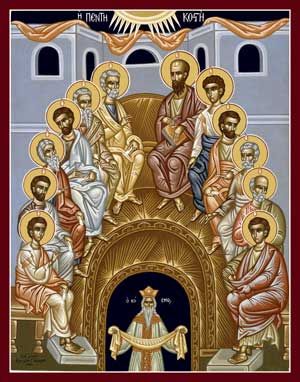Holy Pentecost - Courtesy of Holy Transfiguration Monastery, Brookline, MA, USA